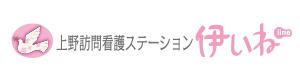 """上野訪問看護ステーション""""伊いね"""""""