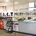 伊賀上野ケーブルテレビ株式会社