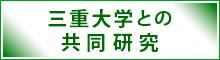 三重大学との共同研究(学会)