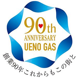 90周年ロゴ