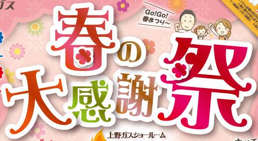 3月25日・26日春の大感謝祭開催!!