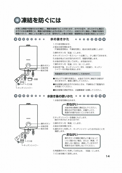 給湯器(湯沸器)の凍結予防について