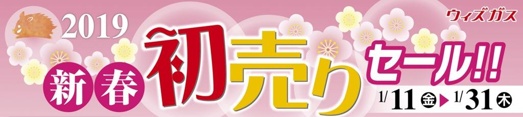 ガス機器 新春初売りセール!
