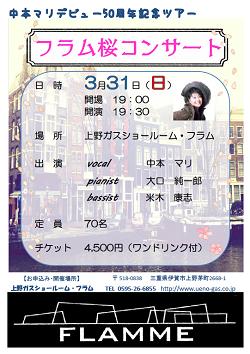 中本マリデビュー50周年記念ツアー「フラム桜コンサート」のお知らせ