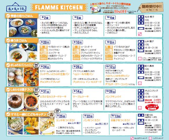 【8~10月分】フラムキッチン・イベントのお知らせ