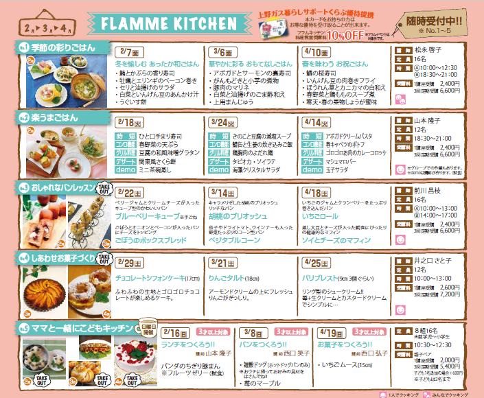 【2~4月分】フラムキッチン・イベントのお知らせ