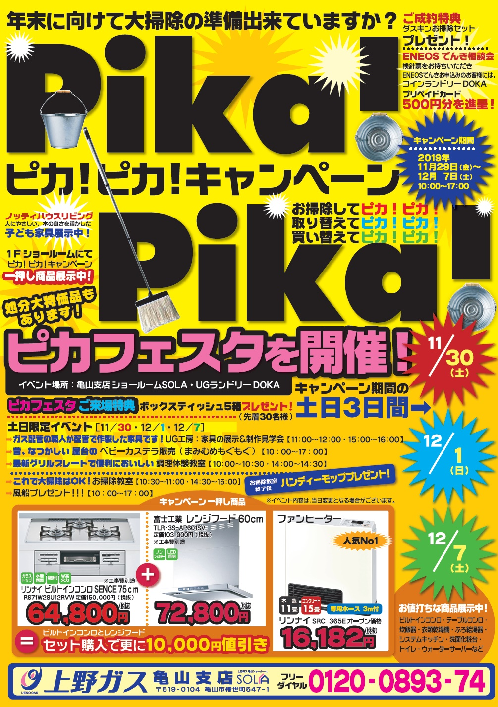 亀山支店 「ピカ!ピカ!キャンペーン」「ピカフェスタ」開催ご案内