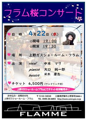 中本マリ「フラム桜コンサート」のお知らせ
