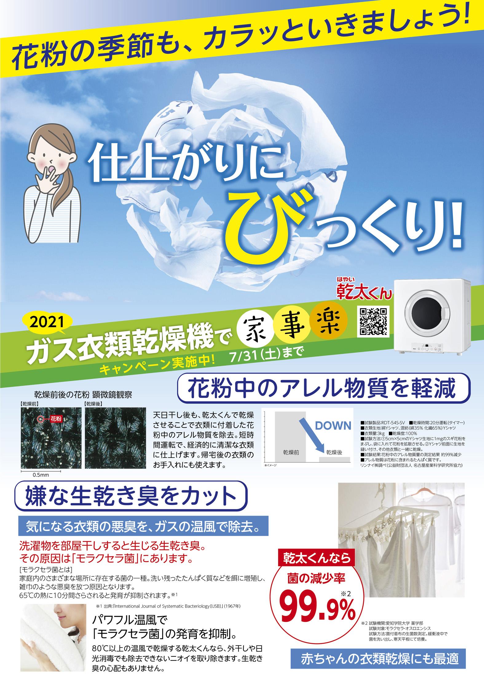 ガス衣類乾燥機で家事楽キャンペーン実施中
