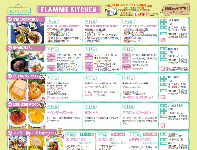 【5~7月分】フラムキッチン・イベントのお知らせ
