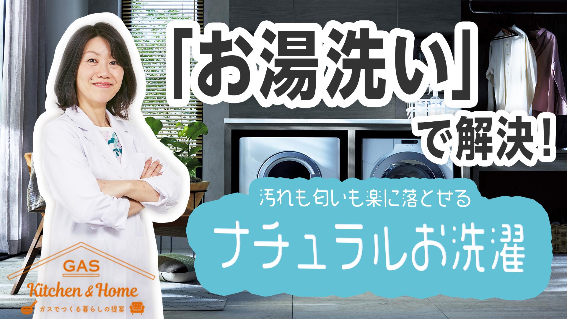 """毎日の洗濯を""""お湯""""と""""乾燥""""が変える!"""