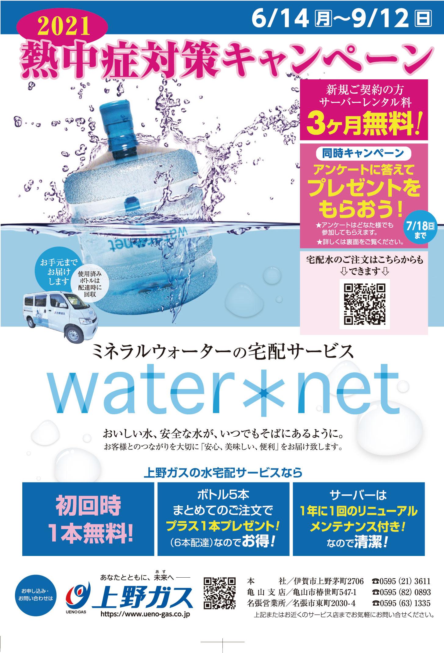 【宅配水】熱中症対策キャンペーン